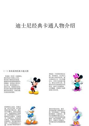 迪士尼经典卡通人物介绍_图文.ppt