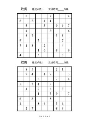 数独题目100题.doc