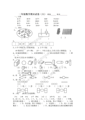 (江苏卷)一年级上册数学期末测试卷.doc