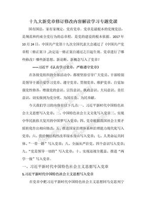 十九大新党章修订修改内容解读学习专题党课讲稿.docx