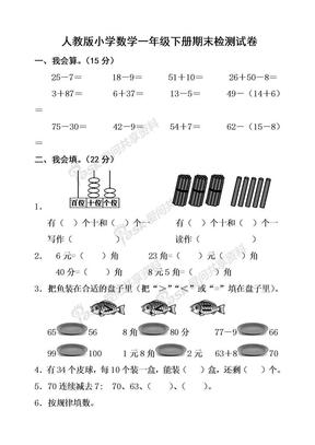 新人教版小学数学一年级下册期末考试题.doc