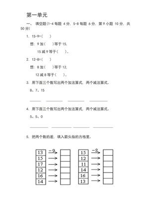 一年级下册数学练习题.doc