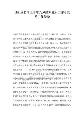 县委宣传部上半年党风廉政建设工作总结及工作经验.docx