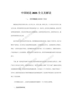 完整版-全文及解读——中国制造2025.docx