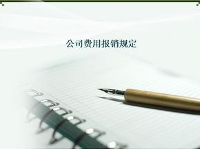 费用报销规定培训课件.ppt