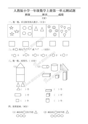 人教版小学一年级数学上册全册单元测试题.doc