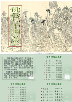 佛教与中古文学.ppt
