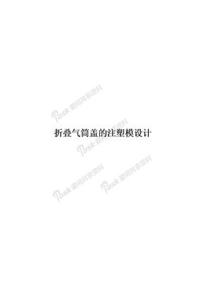 毕业设计——折叠气筒盖注塑模设计.doc