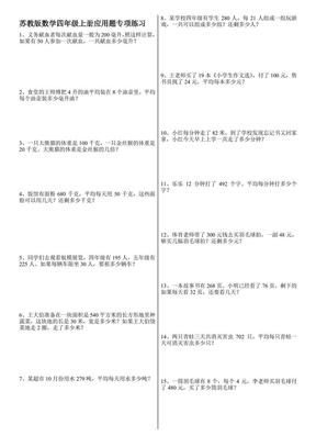 苏教版小学数学四年级上册应用题专项练习100题.pdf