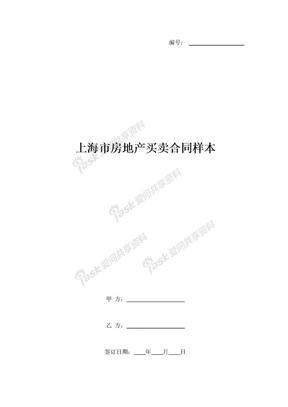 上海市房地产买卖合同样本.doc