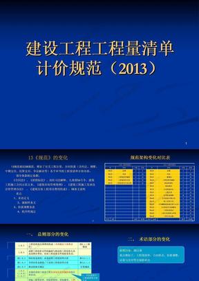2013新清单计价规范宣贯稿-.ppt