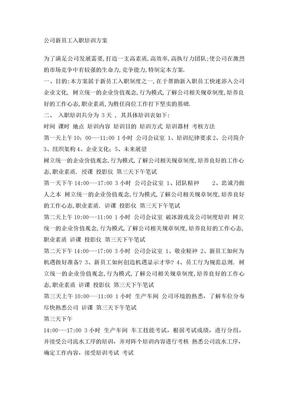 公司新员工入职培训方案[1].doc