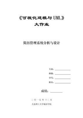 《可视化建模跟UML》大作业《简历管理系统解析跟设计》.doc