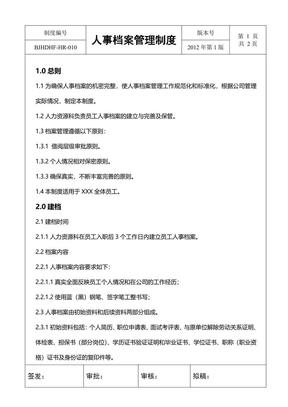 人事档案管理制度.pdf