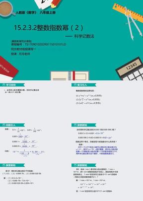 人教版数学八年级上第十五章15.2.3.2整数指数幂(2)科学记数法.pptx