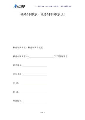 租房合同模板:租房合同书模板[1]_2.docx