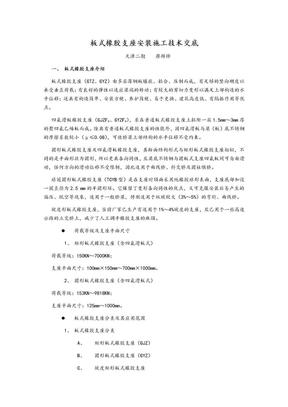 7-2、板式橡胶支座安装施工技术交底.doc