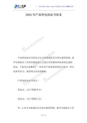 20XX年产品外包协议书范本.docx