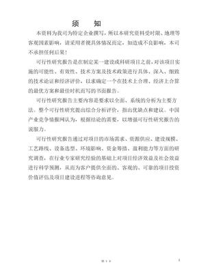 市有机抹茶加工建设项目可行性研究报告.doc
