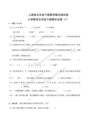 24人教版五年级下册数学期末测试卷10套(修改版).doc