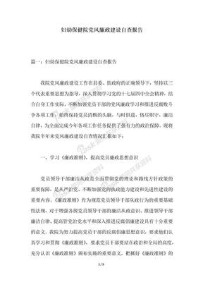 2018年妇幼保健院党风廉政建设自查报告.docx