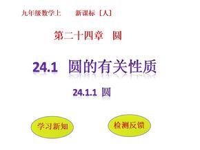 九年级上册数学课件:24.1.1圆.pptx