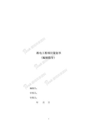 机电工程项目策划(指南).doc