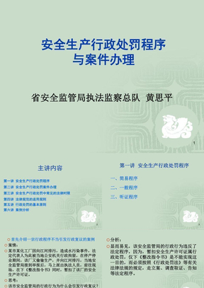 安全生产行政处罚程序与案件办理.ppt