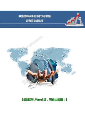 中国建筑标准设计考核与激励咨询项目建议书.doc