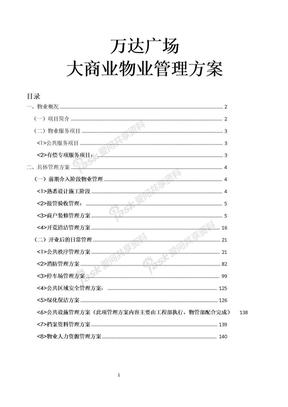 万达广场大商业物业管理方案.docx