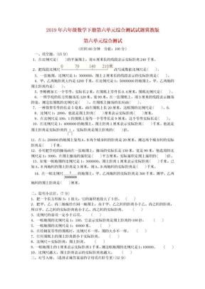 2019年六年级数学下册第六单元综合测试试题冀教版.doc