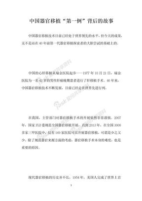 """中国器官移植第一例""""背后的故事.docx"""