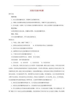 河北省涞水县高中政治《3.2文化在交流中传播》名师制作优质教案新人教版必修3.doc