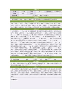 三年级语文上册第一课时教案.doc