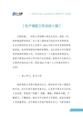 【生产工作总结】生产调度工作总结3篇.docx