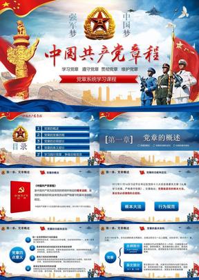 中国共产党章程解读.ppt