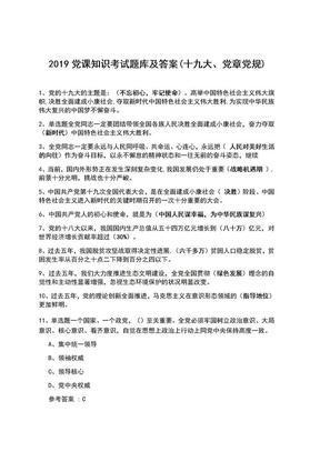 2019党课知识考试题库及答案(十九大、党章党规).doc