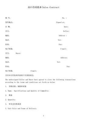 外贸合同模板标准Word版.docx