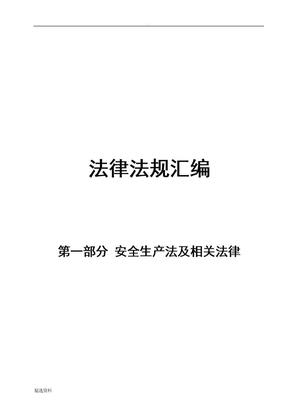 最新法律法规大全可打印版.doc