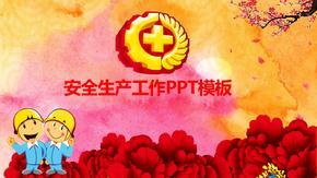安全生产工作PPT模板.pptx