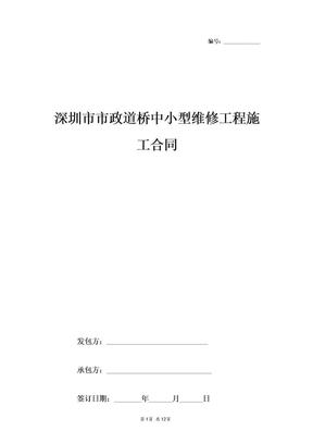 深圳市市政道桥中小型维修工程施工合同协议书范本 .docx
