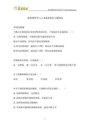 浙教版科学七年级上第四章习题53 4.5.2熔化与凝固2.docx