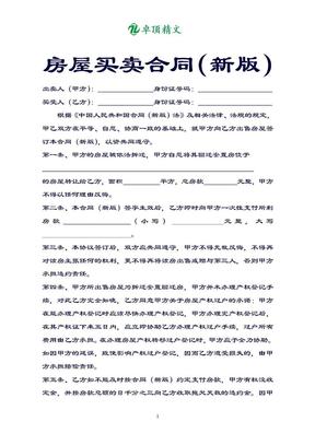 回迁房买卖合同(新版)协议.doc