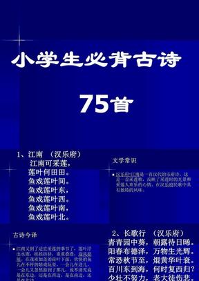 小学生必背古诗75首(最新修订)-(1) - 副本.ppt