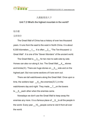 人教版英语八年级上习题26 Unit 7.2 What's the highest mountain in the world?Second part.docx