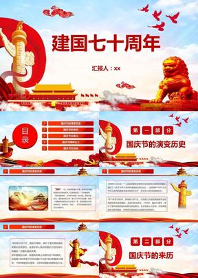 建国七十周年ppt模板.pptx