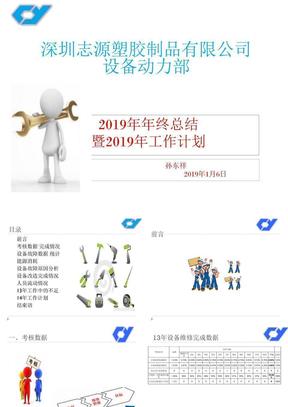 2019年设备动力部年终总结-PPT精选文档.ppt
