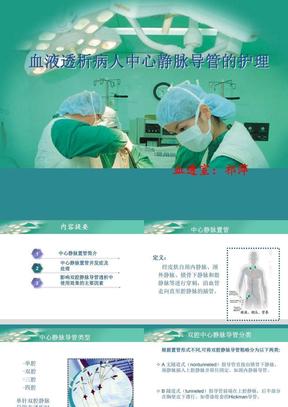 血液透析中心静脉导管的护理.ppt