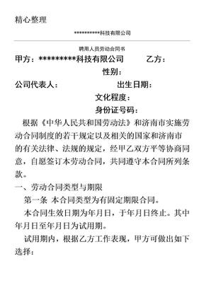 互联网公司员工协议模板合同.doc.doc