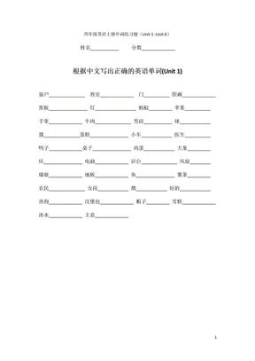 四年级英语上册单词练习题.doc